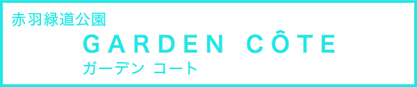 赤羽緑道公園 GARDEN COTE(ガーデン コート)